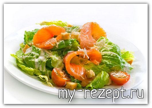 Салат цезарь с сёмгой
