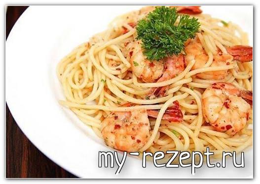 Спагетти с креветками - рецепт