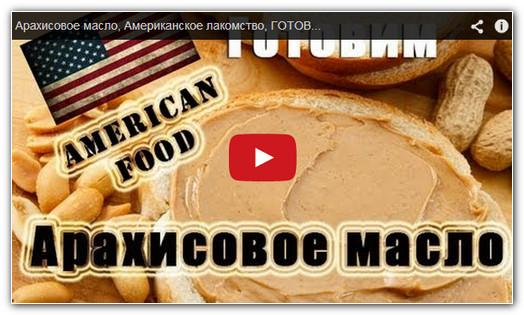 Арахисовое масло видео рецепт