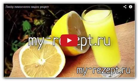 Ликёр лимончелло видео рецепт