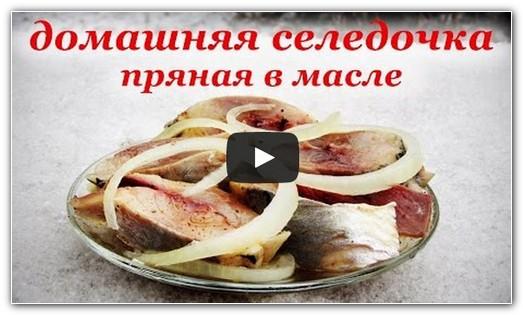 маринованная селёдочка