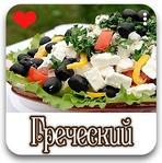 food-widget