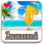 ананнасовый коктейль